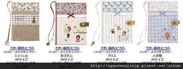 代買2013-happy-make-diary手帳_12