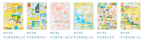 【日本文具控】日本AIUEO 2013年手帳代買