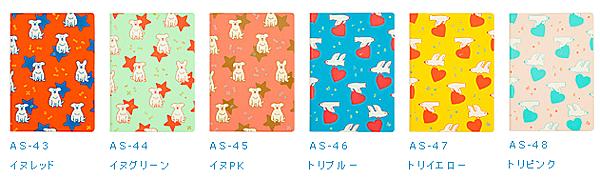 【日本文具控】日本AIUEO 2013年手帳代買2