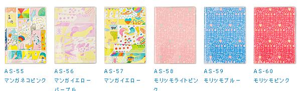 【日本文具控】日本AIUEO 2013年手帳代買4