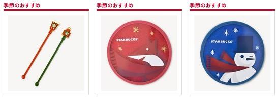 2012年日本星巴客聖誕限定商品 6