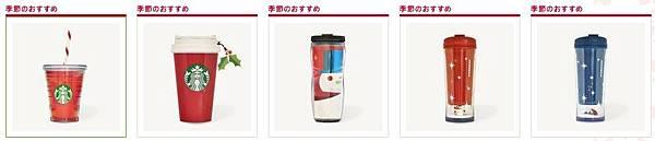 2012年日本星巴客聖誕限定商品 2