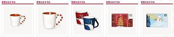 2012年日本星巴客聖誕限定商品 4