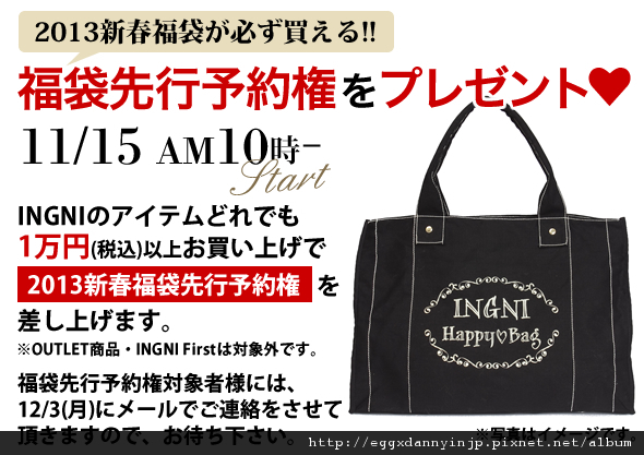 ingni 2013 福袋