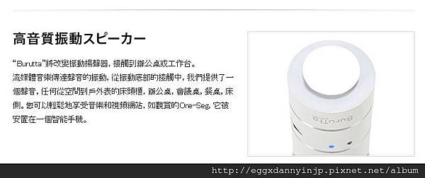 日本代購電器 - 聽說很夯的 Burutta Bluetooth Vibration Speaker(藍芽共振喇叭) CAV Japan BuruTta 2