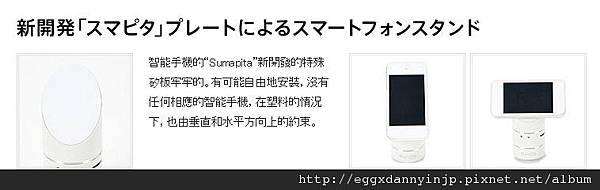 日本代購電器 - 聽說很夯的 Burutta Bluetooth Vibration Speaker(藍芽共振喇叭) CAV Japan BuruTta 3