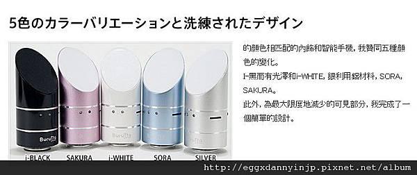 日本代購電器 - 聽說很夯的 Burutta Bluetooth Vibration Speaker(藍芽共振喇叭) CAV Japan BuruTta 5