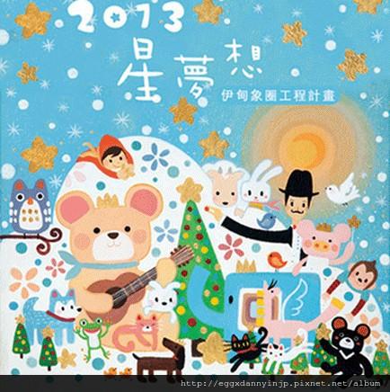 【公益】買2013月曆~你還有其他選擇!!伊甸社會福利基金會桌曆
