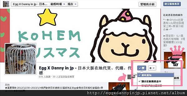 ☆★☆★☆★☆如何不漏接EggxDannyinjp粉絲團的第一手消息!!! ☆★☆★☆  不錯過 Facebook 粉絲團訊息,用官方新功能「接收通知」就對了