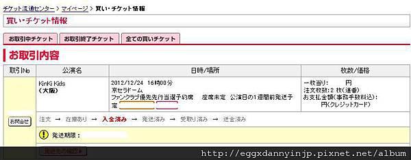 日本代購、代買 - KinKi Kids 12/24 大阪演唱會門票 購票證明