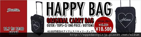 jouetie福袋2013