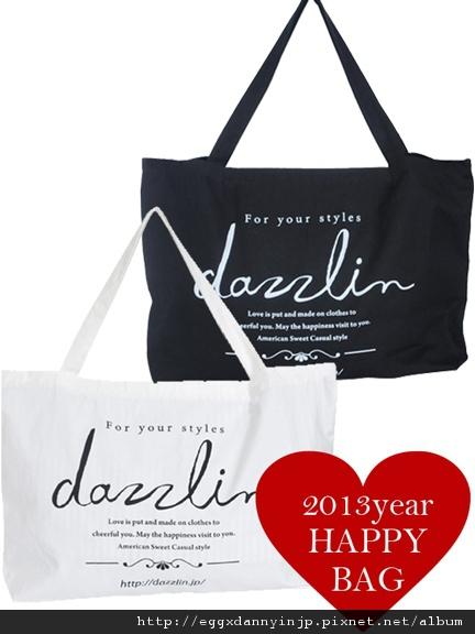 dazzlin福袋2013-2
