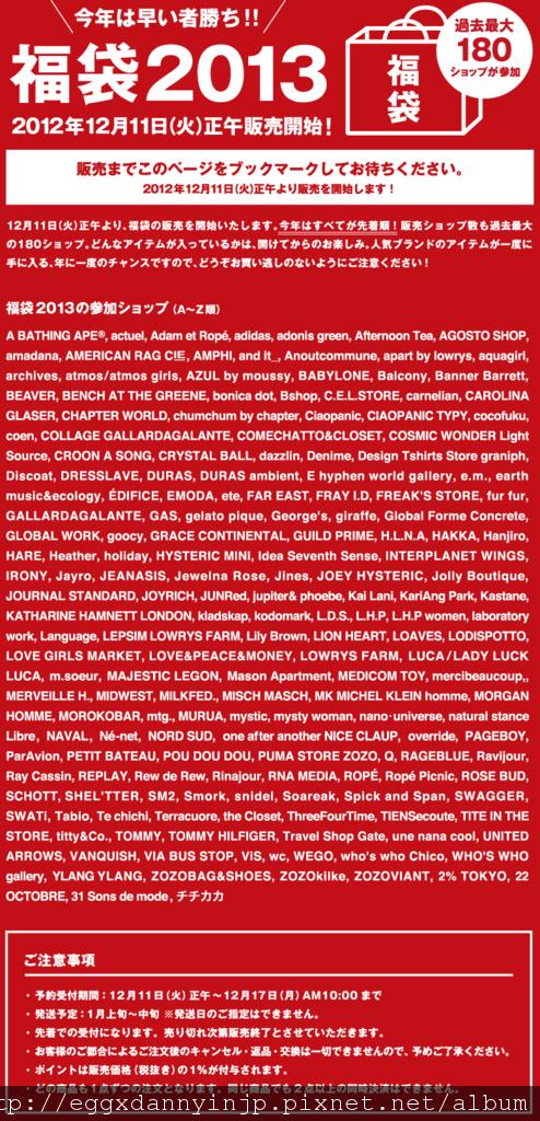 ZOZOTOWN福袋2013
