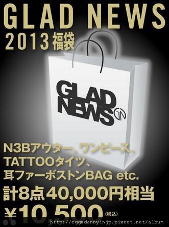 GLAD NEWS 2013福袋   NTD.6360  已包含國內外運