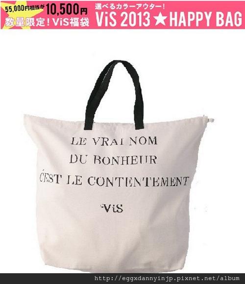 【2013福袋】選べるカラーアウター!ViS 2013☆HAPPY BAG