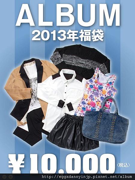 【2013福袋】ALBUM 福袋