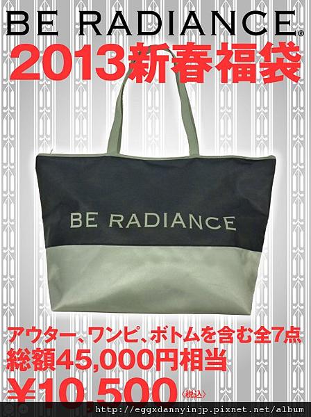 【2013福袋】BE RADIANCE 新春福袋