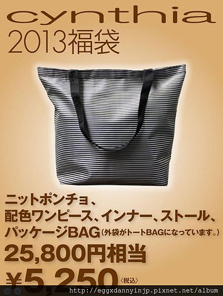 【2013福袋】cynthia 新春福袋 I