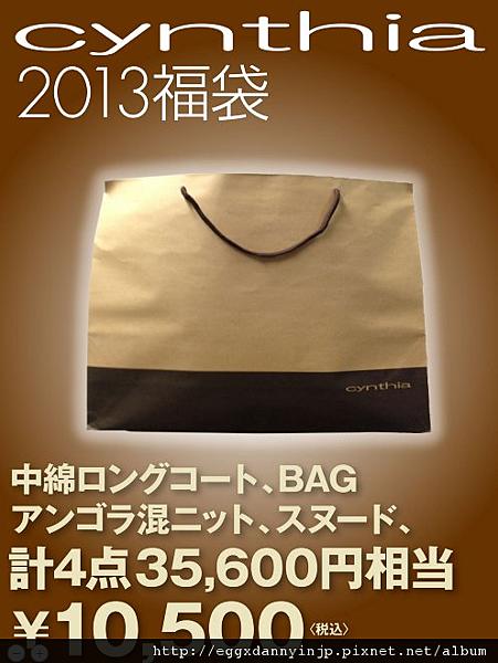 【2013福袋】cynthia 新春福袋 II