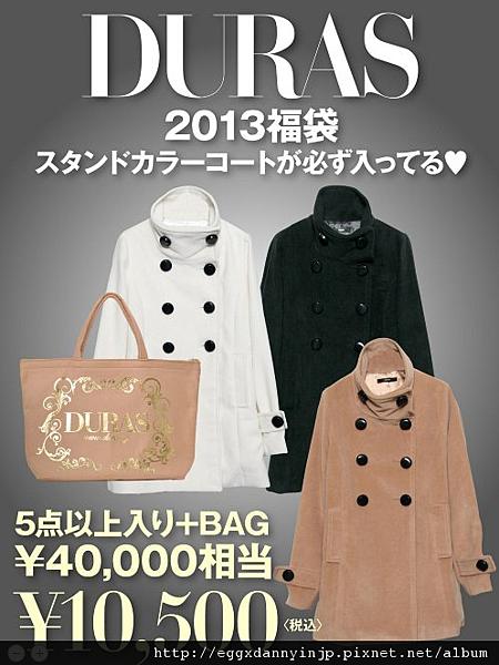 【2013福袋】DURAS [スタンドカラーコート]福袋