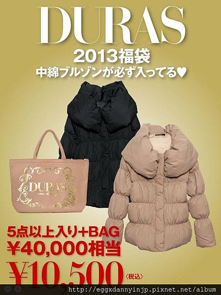 【2013福袋】DURAS [中綿ブルゾン]福袋