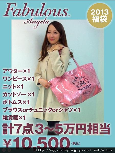 【2013福袋】Fabulous.Angela 新春福袋