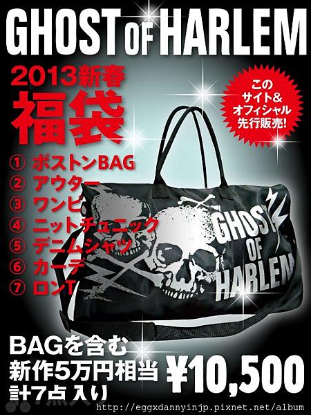 【2013福袋】GHOST OF HARLEM 新春福袋