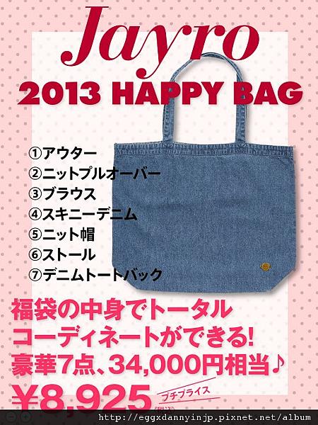 【2013福袋】JAYRO 福袋