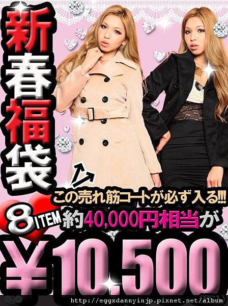 【2013福袋】L☆Dアウター入りイイオンナITEM8点福袋