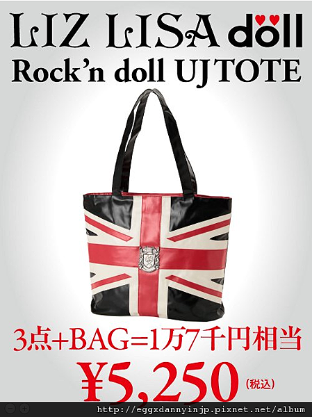 【2013福袋】LIZ LISA doll Rock'n doll UJ