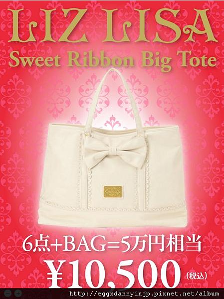 【2013福袋】LIZ LISA Sweet Ribbon Big To