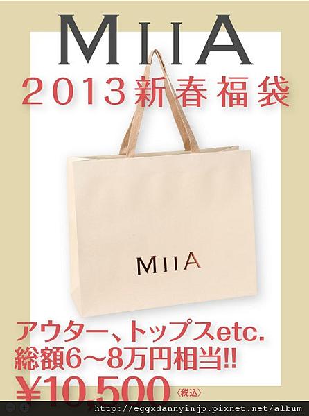 【2013福袋】MIIA 新春福袋