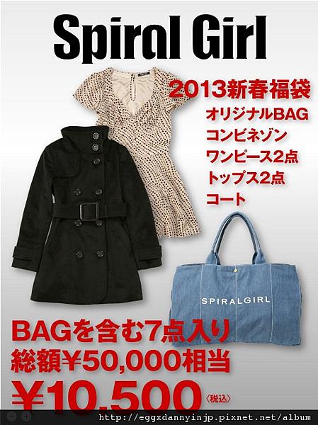 【2013福袋】Spiral Girl 新春福袋