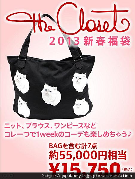 【2013福袋】The Closet 新春福袋