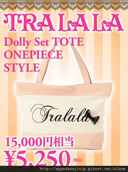 【2013福袋】TRALALA Dolly Set ONEPIECE