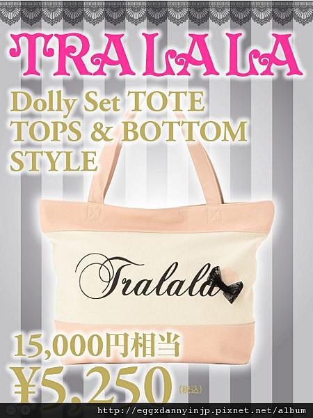 【2013福袋】TRALALA Dolly Set TOPS&BOTTO