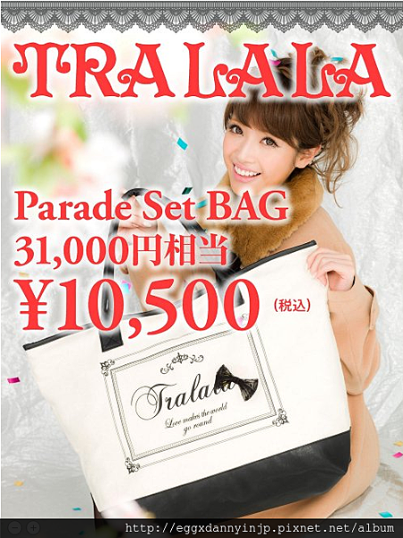 【2013福袋】TRALALA Parade Set BAG