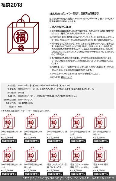 2013 MUJI 無印良品福袋訊息出爐!!(衣服&文具)
