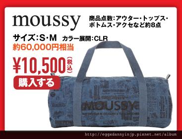 moussy2013福袋