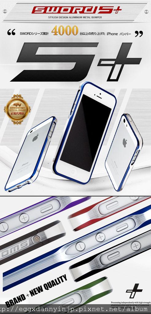 日本代購 - iphone5 SWORD5+ NT.1860 日本原裝進口 1