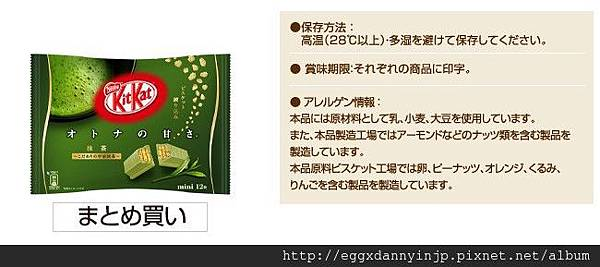 eggxdannyinjp - 日本糖果餅乾 雀巢nestle KitKat巧克力抹茶口味 1