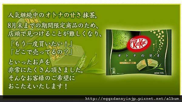 eggxdannyinjp - 日本糖果餅乾 雀巢nestle KitKat巧克力抹茶口味 2