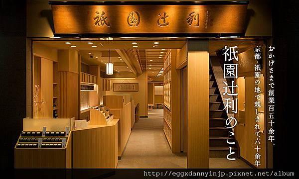 日本代購 - 京都祇園辻利 好茶 伴手禮 最佳推薦