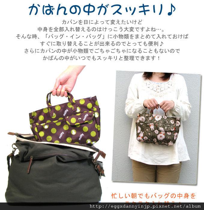 miffy袋中袋2