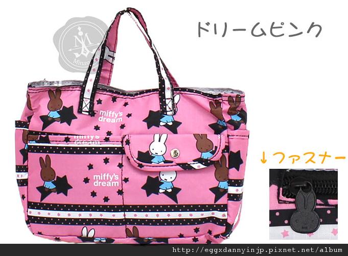 miffy袋中袋-dream-pink