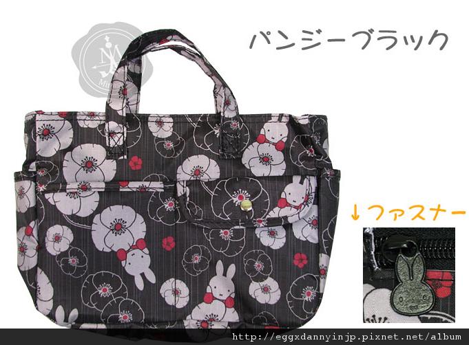 miffy袋中袋-三色堇黑