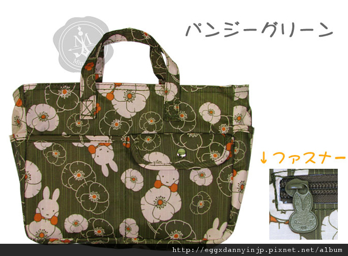 miffy袋中袋-三色堇綠