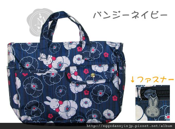 miffy袋中袋-三色堇藍