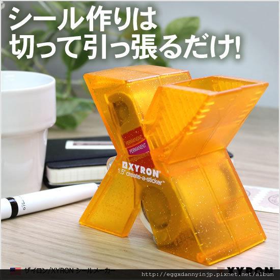 ザイロン-XYRON シールメーカー 貼紙機系列1