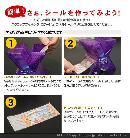 ザイロン-XYRON シールメーカー  貼紙機系列2